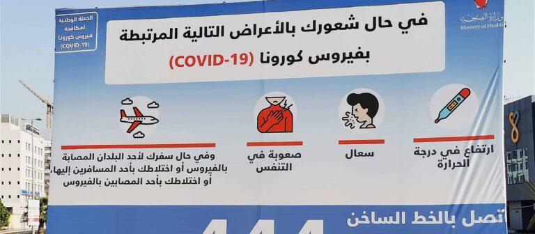 A billboard in Bahrain explaining COVID-19 precautions