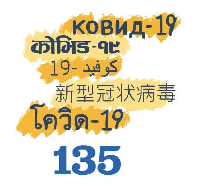 Different languages - 135