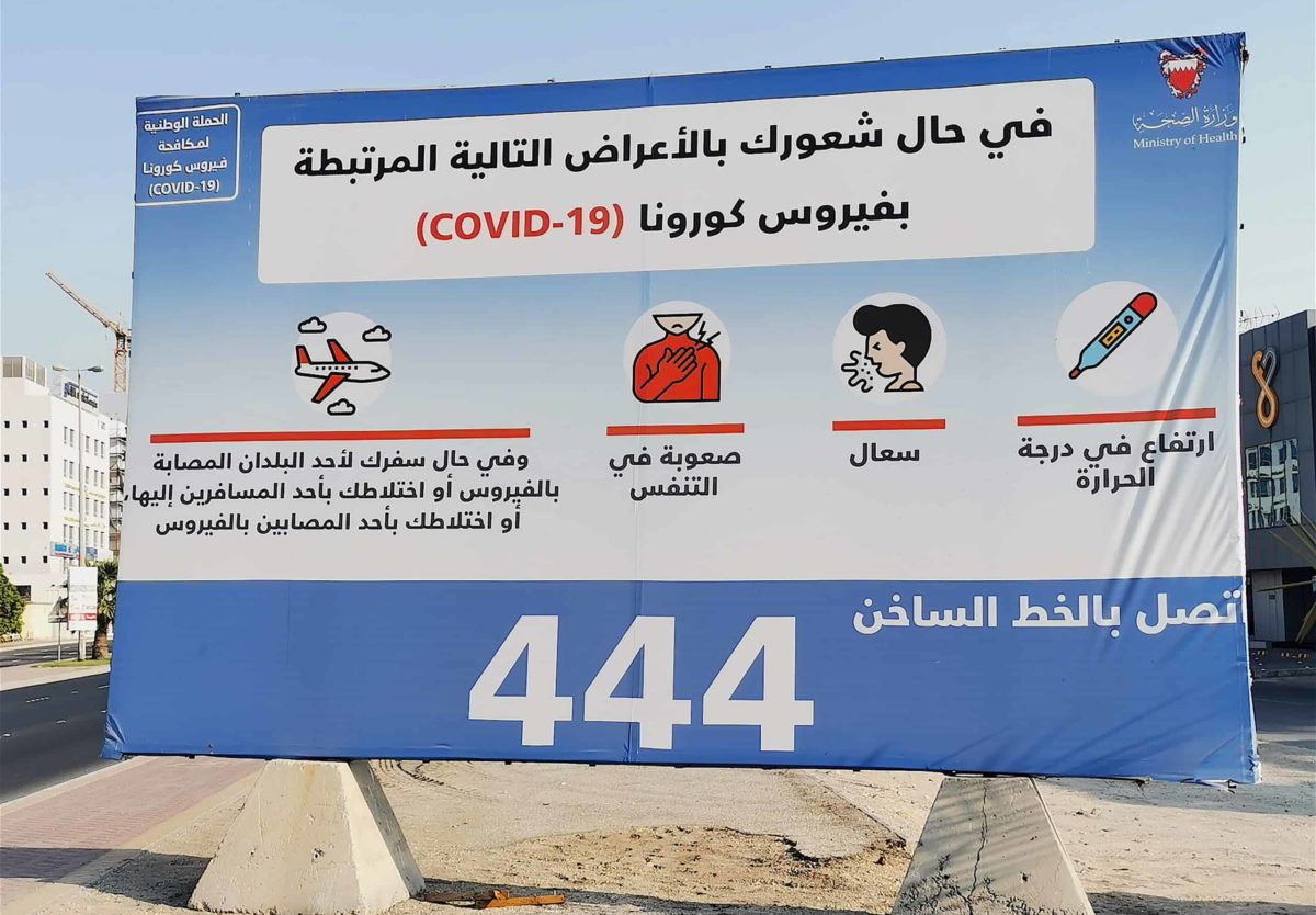 A billboard in Bahrain features COVID-19 prevention measures