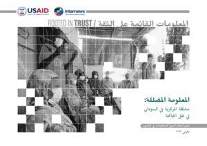 المعلومة المضللة: مشكلة المركزية في السودان في ظل الجائحة