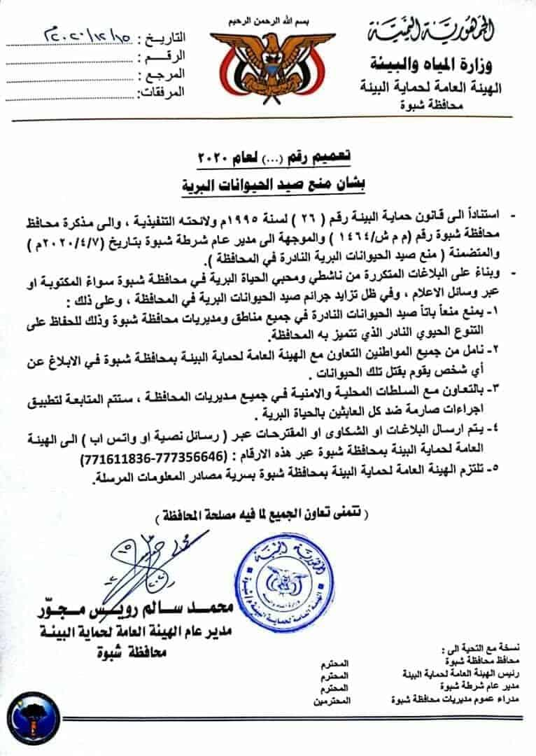 Arabic written on a piece of paper with a letterhead