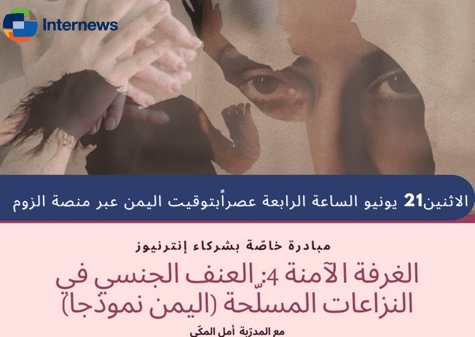 A poster depicting a man hitting a woman; text in Arabic.