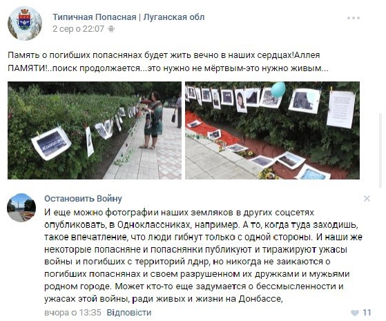 Online post in Ukrainian with photos showing people looking at posters hung along an alley.