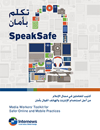 Cover: SpeakSafe - Media Workers' Toolkit (in Arabic)