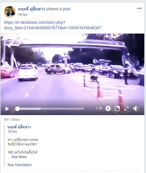 Facebook post showing a video of a motorcyclist being hit by a car.