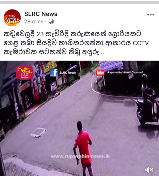 Facebook post showing a young man in a street, text is in Sri Lankan.