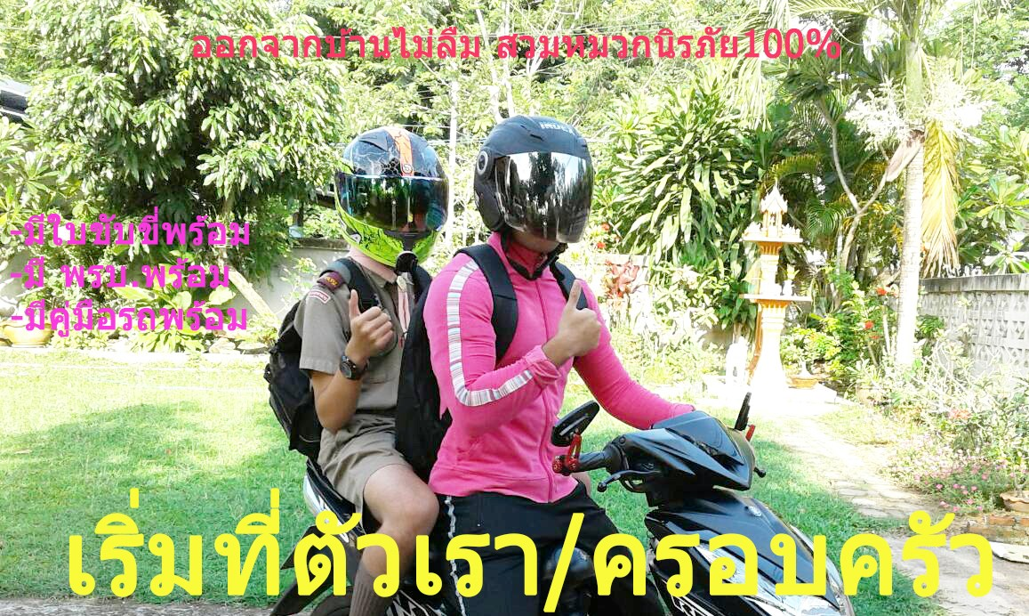 Two young people ride on a motorcycle - they are both wearing helmets.